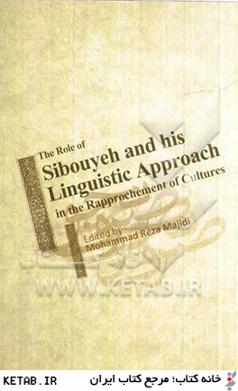 The role of sibouyeh and his linguistic approach in the rapprochement of cultures