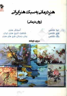 روان درماني به سبك هنر ايراني (هنر درماني) |كتاب سيتي