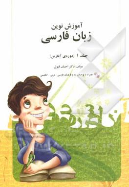 آموزش نوين زبان فارسي جلد ٢