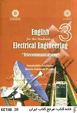 English for the students of electrical engineering: telecommunications