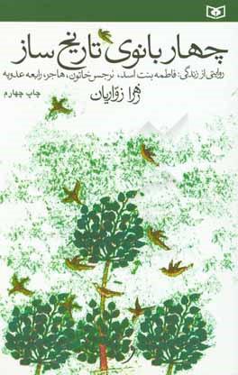 چهار بانوی تاریخساز، روایتی از زندگی: فاطمه بنت اسد، نرجس خاتون، هاجر، رابعه عدویه